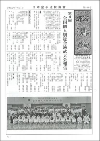 機関紙『松濤館』への記事掲載について(第188号)
