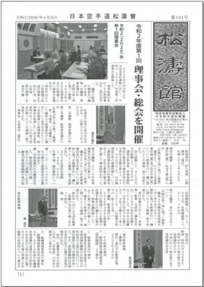 機関紙『松濤館』への記事掲載について(第191号)